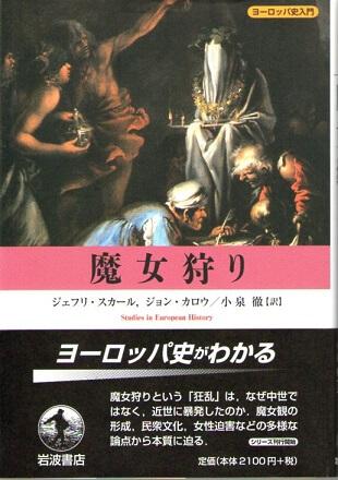 魔女狩り (ヨーロッパ史入門)