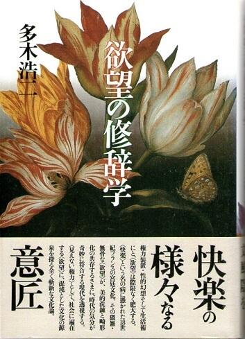 欲望の修辞学 (新版)