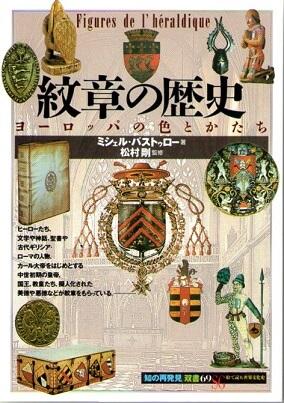 紋章の歴史 ヨーロッパの色とかたち (「知の再発見」双書 69)