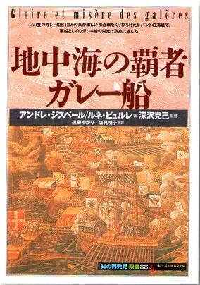 地中海の覇者ガレー船 (「知の再発見」双書 88)