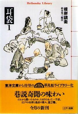 耳袋 1・2 (平凡社ライブラリー:全2冊揃)