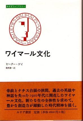 ワイマール文化 (みすずライブラリー)
