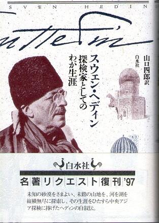 スウェン・ヘディン 探検家としてのわが生涯 (新装復刊)