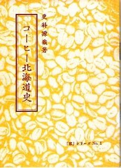 コーヒー北海道史 (「窓」シリーズNo.1)