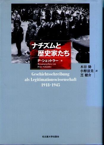 ナチズムと歴史家たち