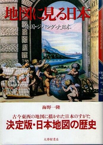 地図に見る日本 倭国・ジパング・大日本