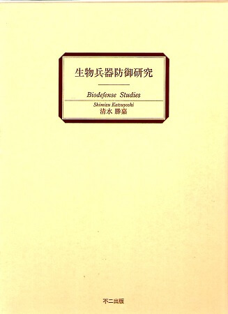 生物兵器防御研究