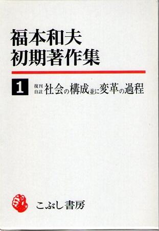 福本和夫初期著作集 全4冊揃