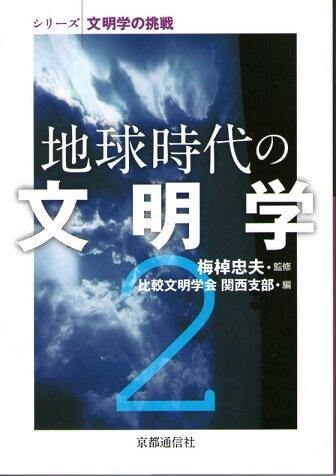 地球時代の文明学 2 (シリーズ 文明学の挑戦)