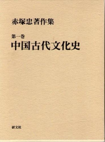 赤塚忠著作集 1 中国古代文化史