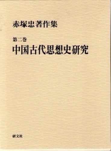 赤塚忠著作集 2 中国古代思想史研究