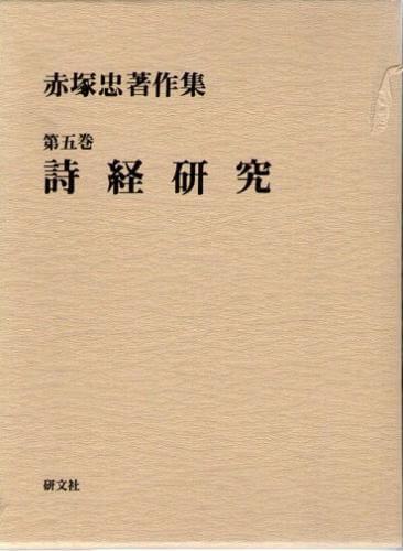 赤塚忠著作集 5 詩経研究
