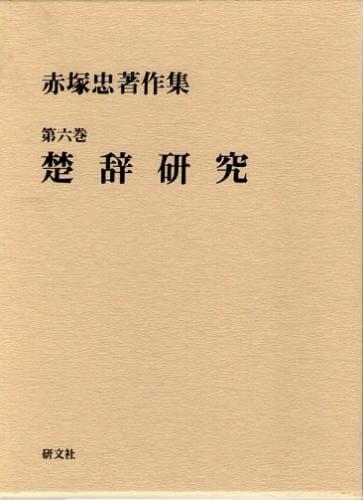 赤塚忠著作集 6 楚辞研究