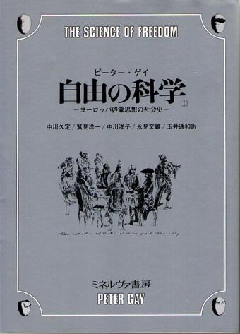 自由の科学 ヨーロッパ啓蒙思想の社会史 (1・2巻の全2冊揃)