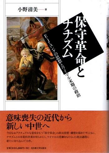 保守革命とナチズム E・J・ユングの思想とワイマル末期の政治