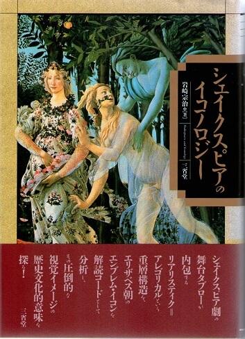 シェイクスピアのイコノロジー (南山大学学術叢書)