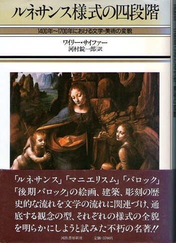 ルネサンス様式の四段階 1400~1700年における文学・美術の変貌 (新装版)