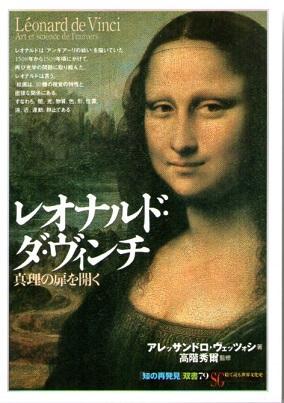 レオナルド・ダ・ヴィンチ 真理の扉を開く (「知の再発見」双書 79)
