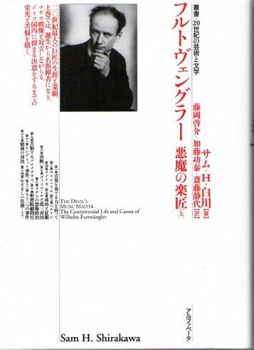 フルトヴェングラー 悪魔の楽匠 (上下巻2冊揃:叢書・20世紀の芸術と文学)