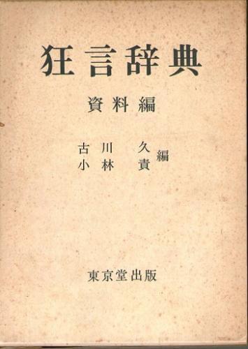 狂言辞典 資料編