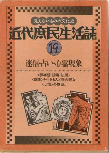 近代庶民生活誌 19 迷信・占い・心霊現象