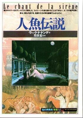 人魚伝説 (「知の再発見」双書 32)
