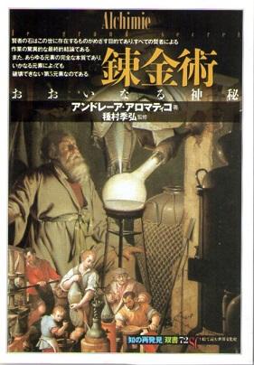 錬金術 おおいなる神秘 (「知の再発見」双書 72)