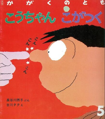 こうちゃん こがつく かがくのとも 通巻218号 (1987年5月号)
