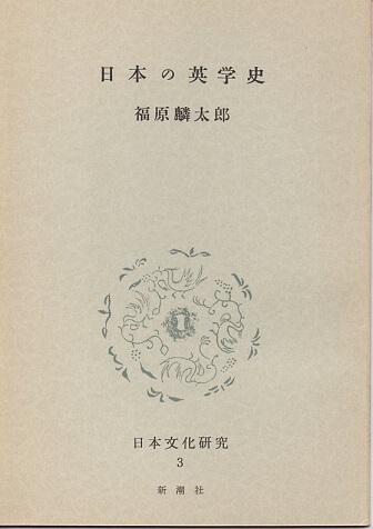 日本の英学史 (日本文化研究 3E)