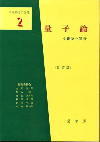 基礎物理学選書 2 量子論 (改訂版)