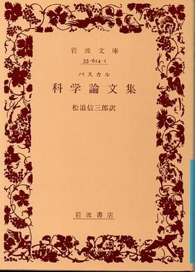 パスカル 科学論文集 (岩波文庫)