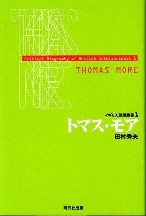 トマス・モア (イギリス思想叢書 1)