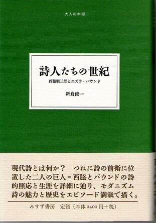 詩人たちの世紀 西脇順三郎とエズラ・パウンド (大人の本棚)