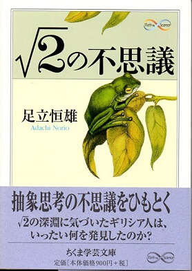 √2の不思議 (ちくま学芸文庫)