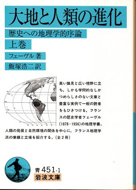 大地と人類の進化 歴史への地理学的序論 (上下巻2冊揃:岩波文庫)