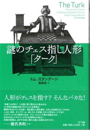 謎のチェス指し人形「ターク」