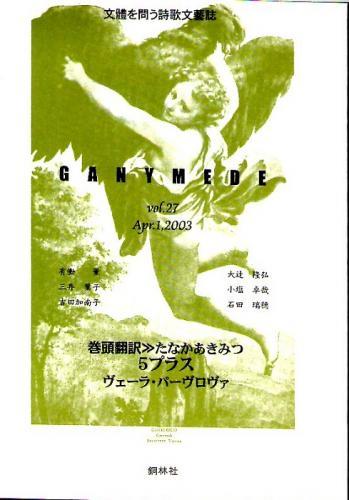 ガニメデ vol.27 Ganymede 2003年4月