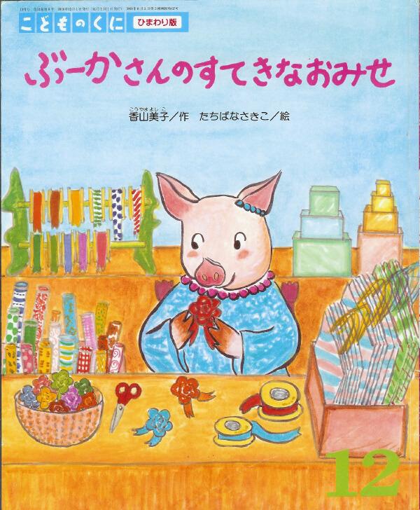ぶーかさんのすてきなおみせ こどものくに ひまわり版 2000年12月号