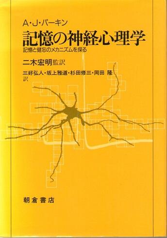 記憶の神経心理学 記憶と健忘のメカニズムを探る