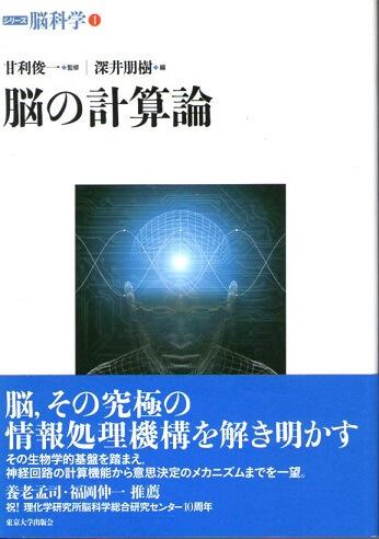脳の計算論 (シリーズ脳科学 1)