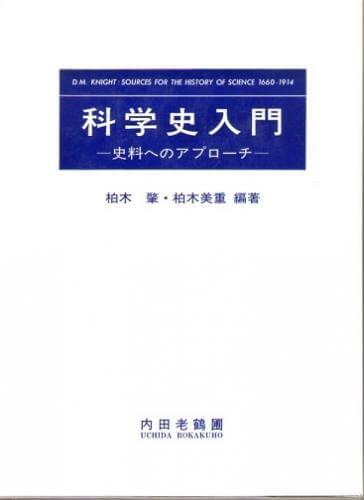 科学史入門 史料へのアプローチ