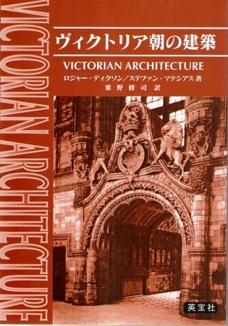 ヴィクトリア朝の建築