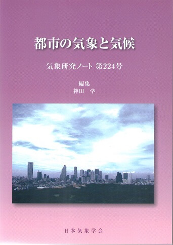 気象研究ノート 第224号(2012) 都市の気象と気候