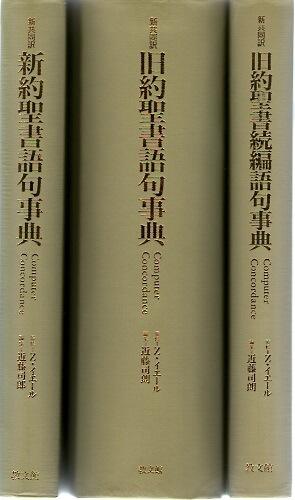 新共同訳 新約聖書語句事典/旧約聖書語句事典/旧約聖書続編語句事典 (函欠け:3冊組) Computer Concordance
