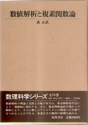 数値解析と複素関数論 (数理科学シリーズ 7)