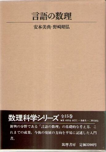 言語の数理 (数理科学シリーズ 13)