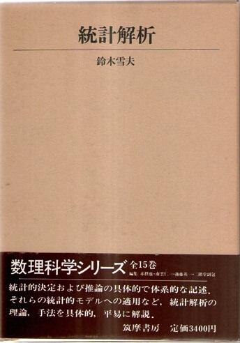 統計解析 (数理科学シリーズ 4)