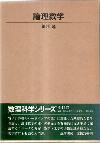 論理数学 (数理科学シリーズ 1)