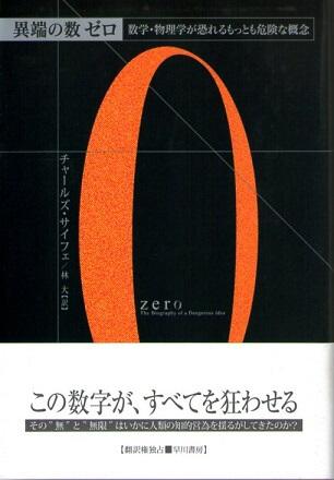 異端の数ゼロ 数学・物理学が恐れるもっとも危険な概念 (ハードカバー)