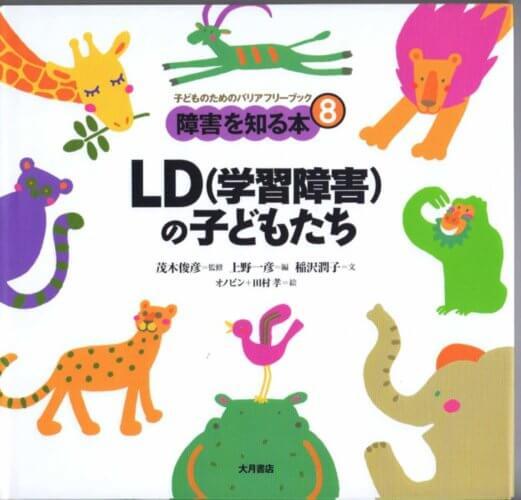 LD(学習障害)の子どもたち (子どものためのバリアフリーブック 障害を知る本8)